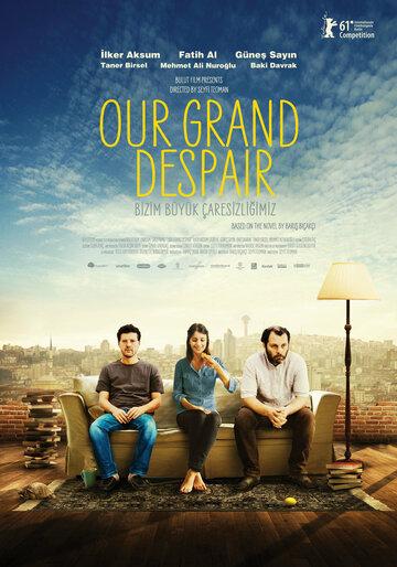Наше великое отчаяние (2011) смотреть онлайн HD720p в хорошем качестве бесплатно