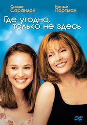 Где угодно, только не здесь (1999)