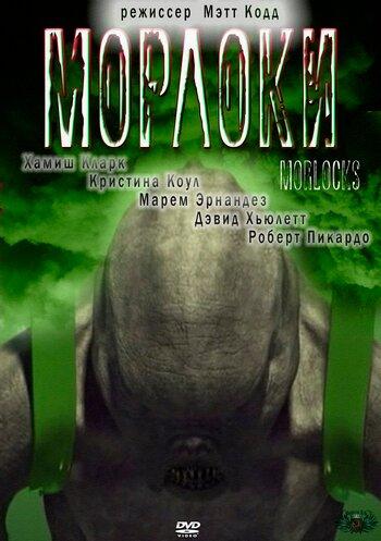 Морлоки (2011)