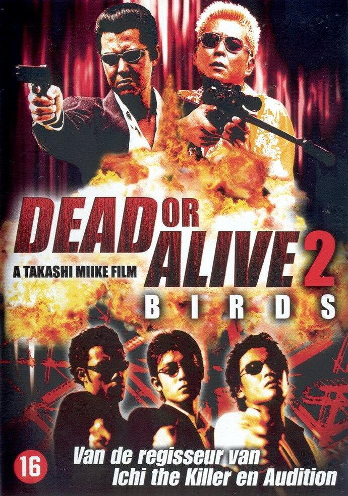 Скачать дораму Живым или мертвым 2 Dead or Alive 2: Tôbôsha