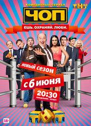 Смотреть ЧОП 2 сезон (2016) в HD качестве 720p