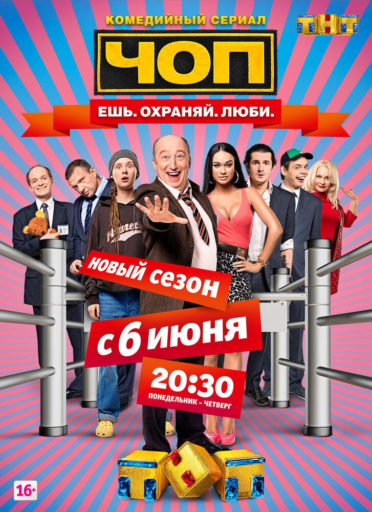 ЧОП 2 сезон 16 серия