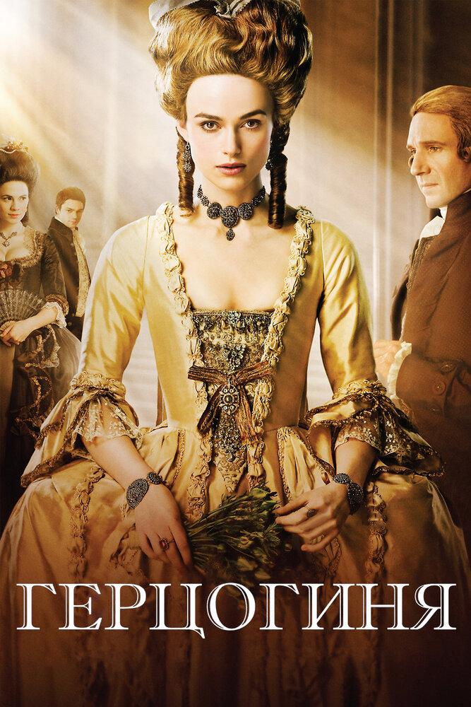 Герцогиня (2008) - смотреть онлайн