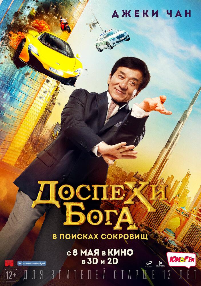 Доспехи бога: В поисках сокровищ / Gong fu yu jia (2017)