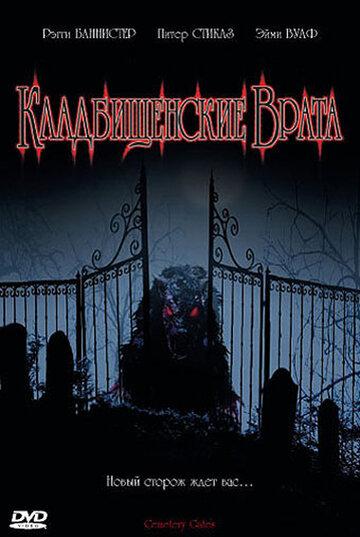 Кладбищенские врата (2006)