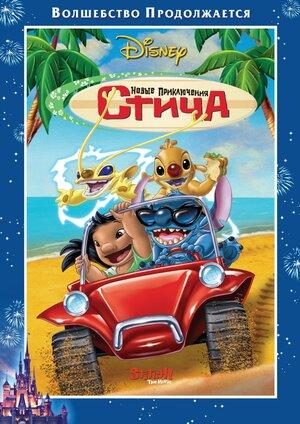 Новые приключения Стича  (2003)
