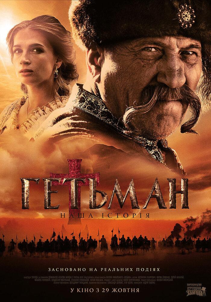 Гетьман (2015)