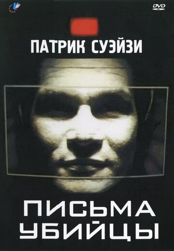 Письма убийцы (Letters from a Killer)