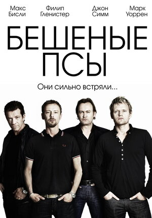 Бешеные псы (2011)