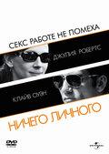 http://www.kinopoisk.ru/images/film/397556.jpg