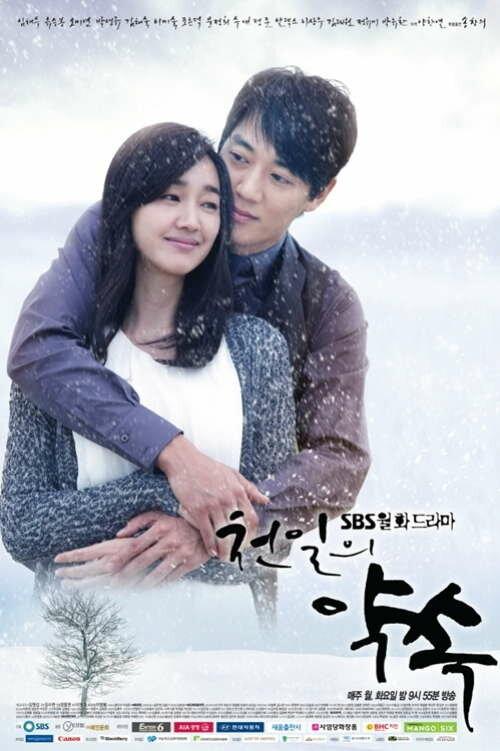 687943 - Обещание в тысячу дней ✦ 2011 ✦ Корея Южная