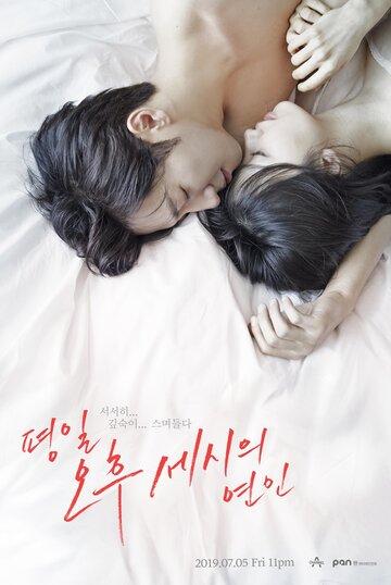 Постер Любовь в 3 часа дня 2019