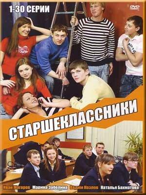 Старшеклассники (сериал 2006 – 2010)