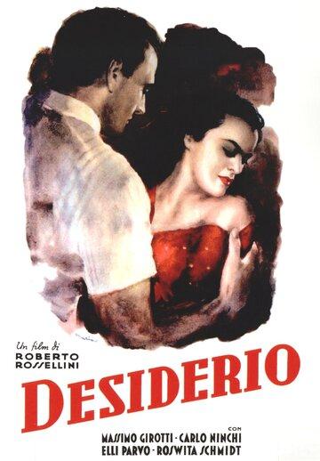 Желание (1946)