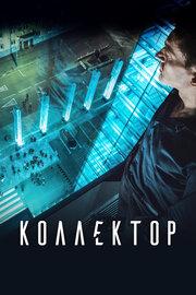 Коллектор (2016) смотреть онлайн фильм в хорошем качестве 1080p