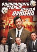 Одиннадцать друзей Оушена (1960)