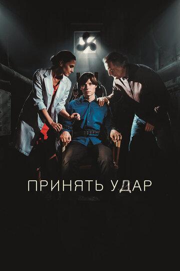 Принять удар (2016) полный фильм