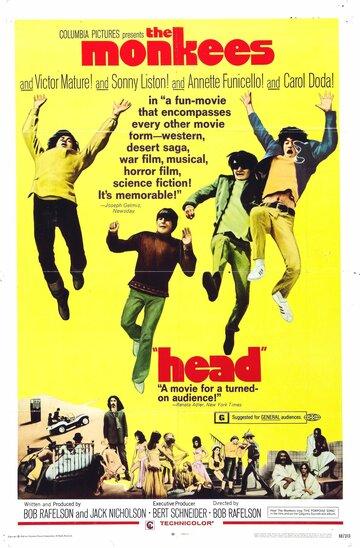 Голова (1968)