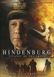 Смотреть онлайн Гинденбург: Титаник небес