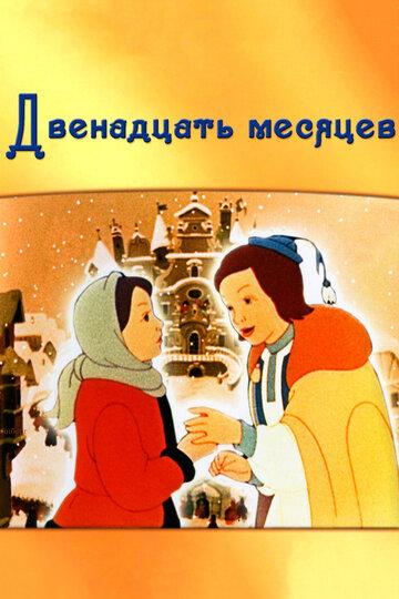 Двенадцать месяцев (1956)