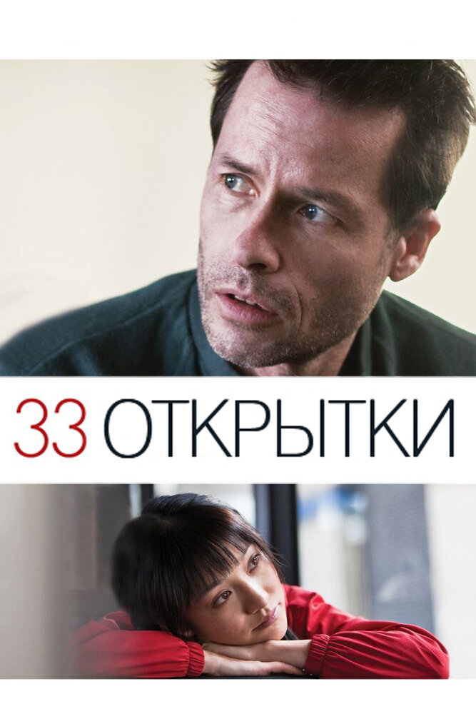 Фильм 33 открытки смотреть
