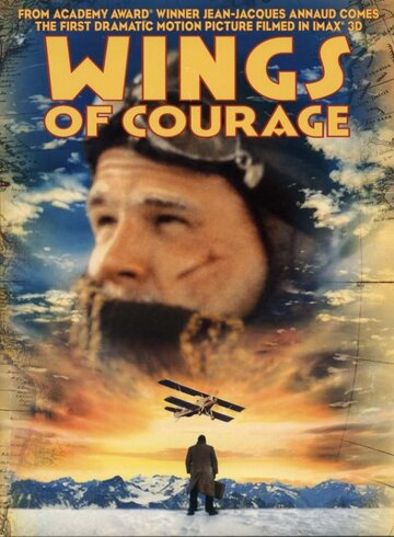 Крылья отваги (Wings of Courage)