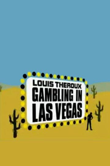 Луи Теру: Азартные игры в Лас-Вегасе (Louis Theroux: Gambling in Las Vegas)
