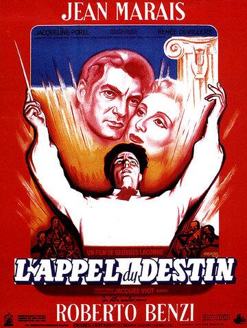 Призыв судьбы (1953)