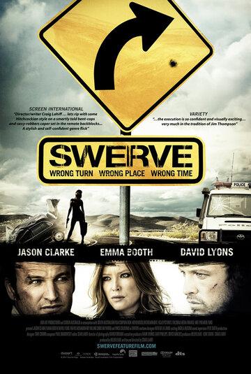 Отклонение (2011) — отзывы и рейтинг фильма