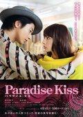 Райский поцелуй смотреть онлайн бесплатно в хорошем качестве