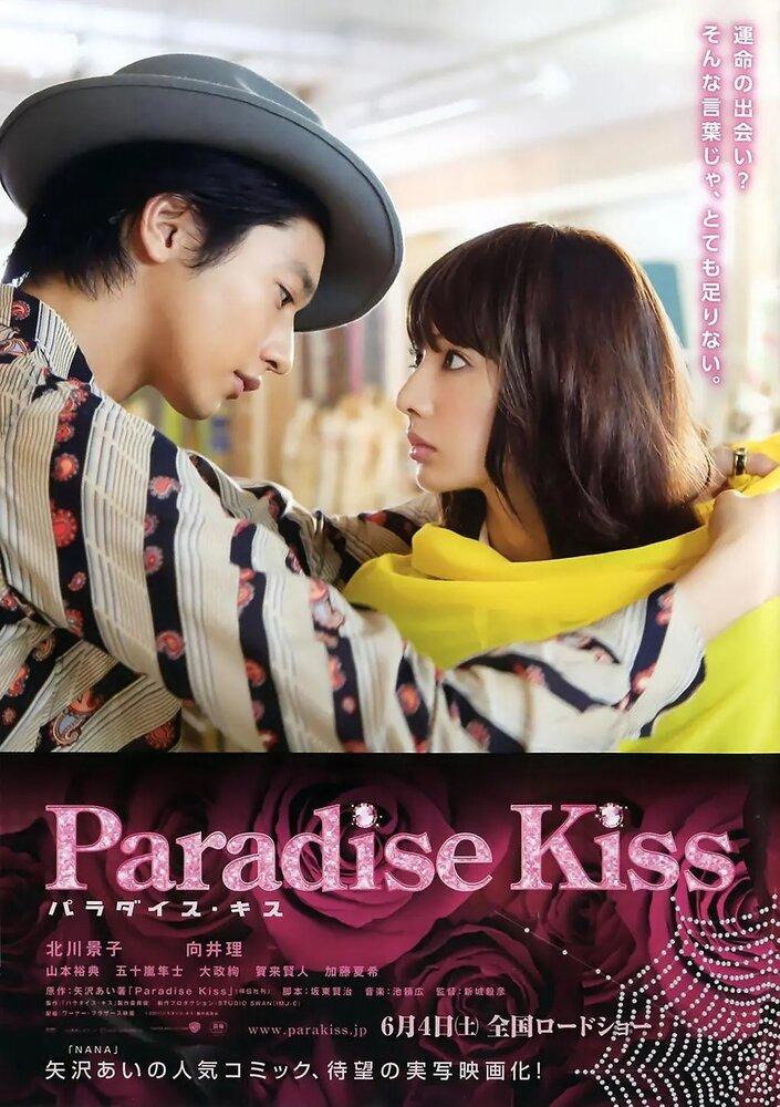Посте Райский поцелуй смотреть онлайн