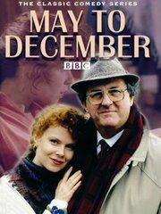 С мая по декабрь (1989)