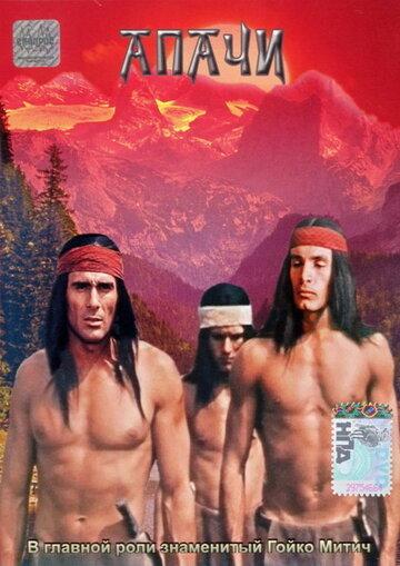 Апачи 1973