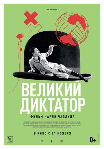 Великий диктатор (The Great Dictator)