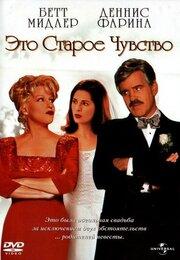 Это старое чувство (1997)