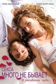 Секса много не бывает (2011)