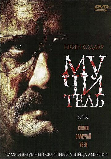 Мучитель (2008)