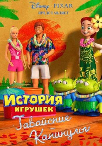 Мультфильмы история игрушек гавайские