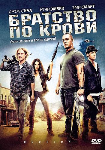 Братство по крови полный фильм смотреть онлайн