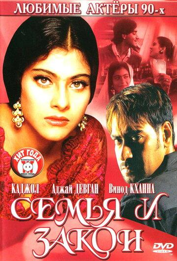 Семья и закон (1995)