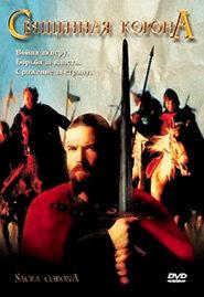 Священная корона (2001)