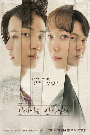 300x450 - Дорама: Уважаемый судья / 2018 / Корея Южная