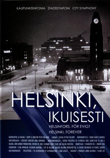 Хельсинки, навсегда
