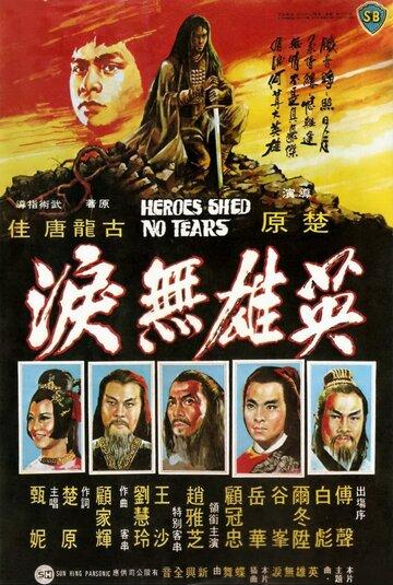 Скачать дораму Герои не плачут Ying xiong wu lei