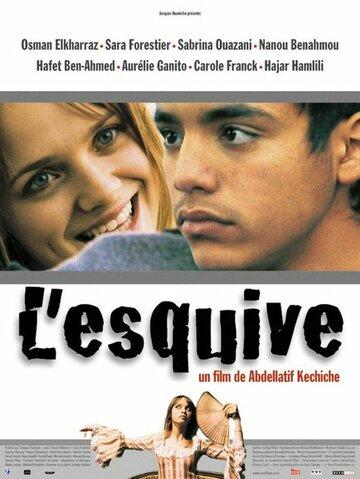 Увертка (2003) — отзывы и рейтинг фильма