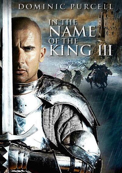имени короля: