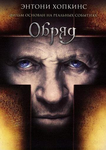 Фильм Обряд (2011)