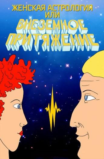 Женская астрология, или Внеземное притяжение (1991) полный фильм