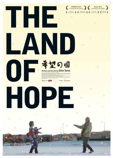 Земля надежды