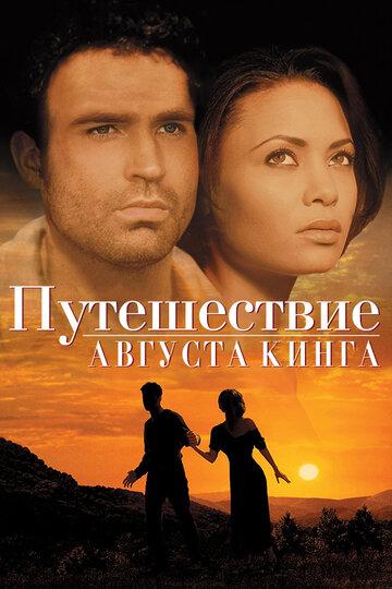 Путешествие Августа Кинга (1995)